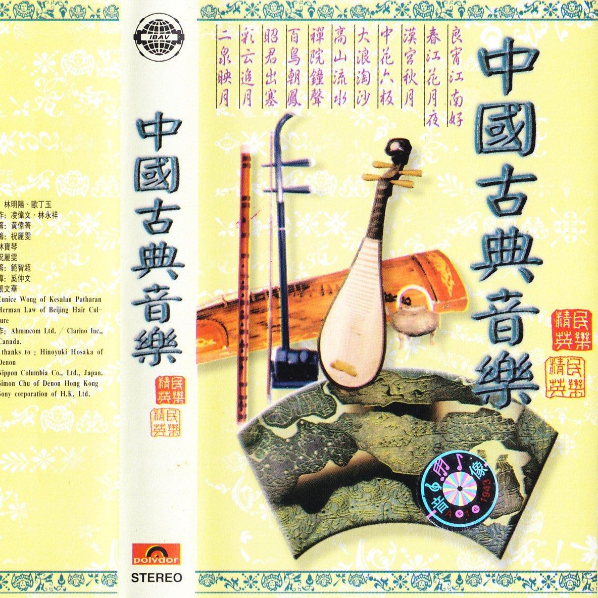 中国古典音乐/ Âm Nhạc Cổ Điển Trung Quốc (CD2) - Various Artists | Album 320  lossless