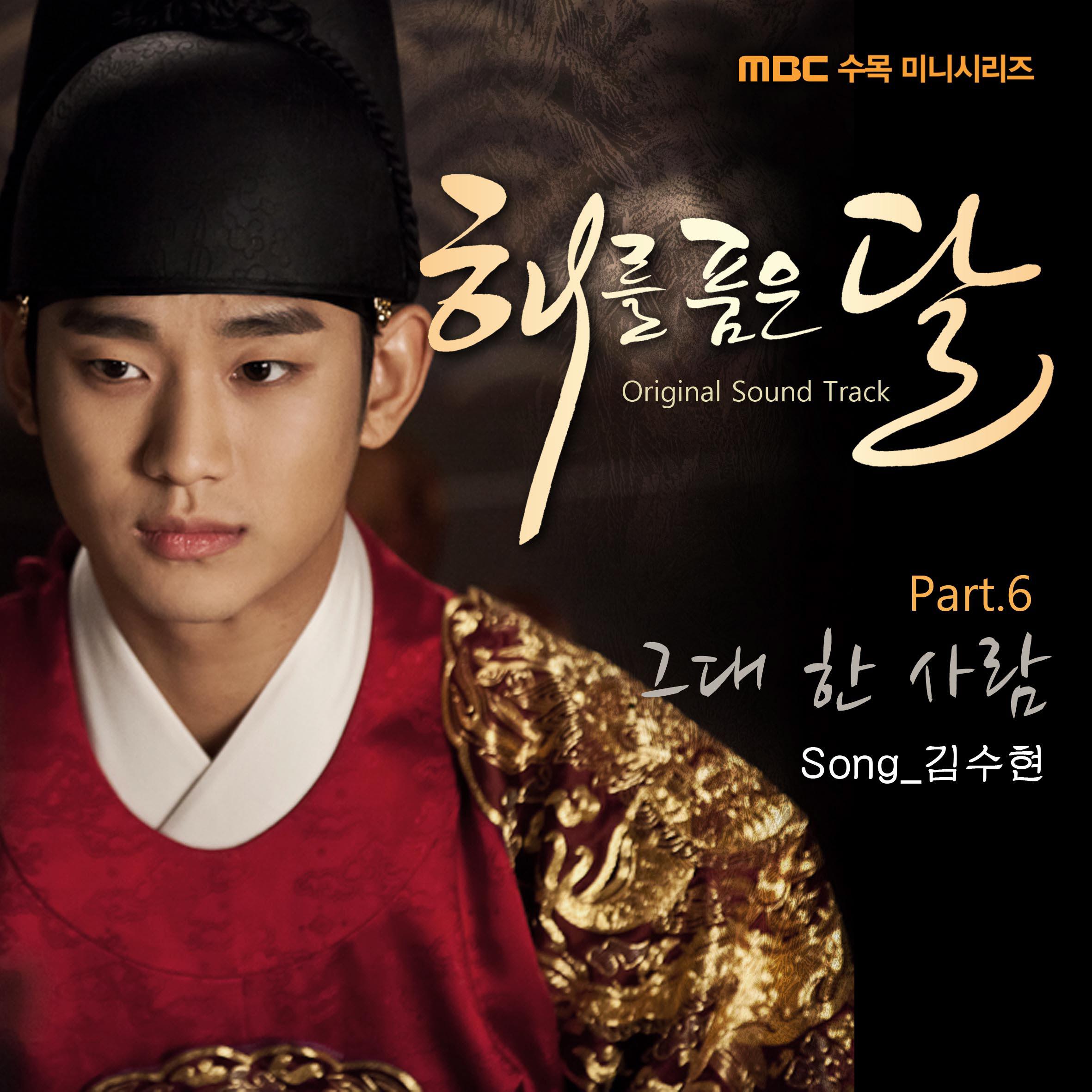 The Moon Embracing The Sun OST Part 6 - Kim Soo Hyun   Album 320