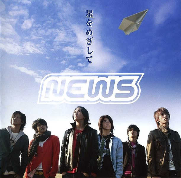 星をめざして (Hoshi wo Mezashite) - NewS | Album 320
